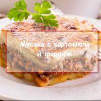 Мусака с картофелем, 4 вкусных рецепта